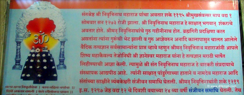 History of Sant Shree Nivruttinath Maharaj, Trimbakeshwar, Maharashtra