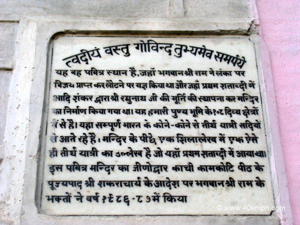 Itihaas of Raghunathji Temple, Devprayag, Uttarakhand