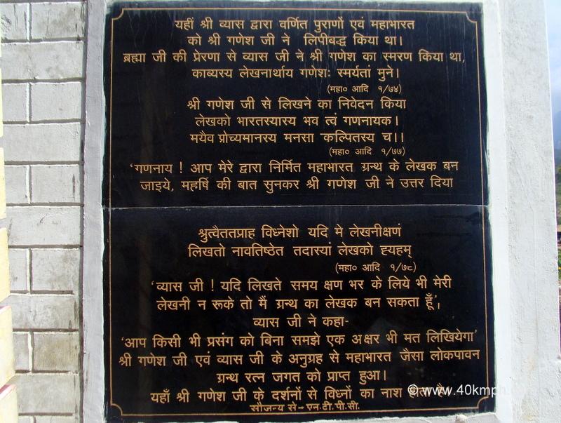 History of Ganesh Gufa, Mana Village, Uttarakhand