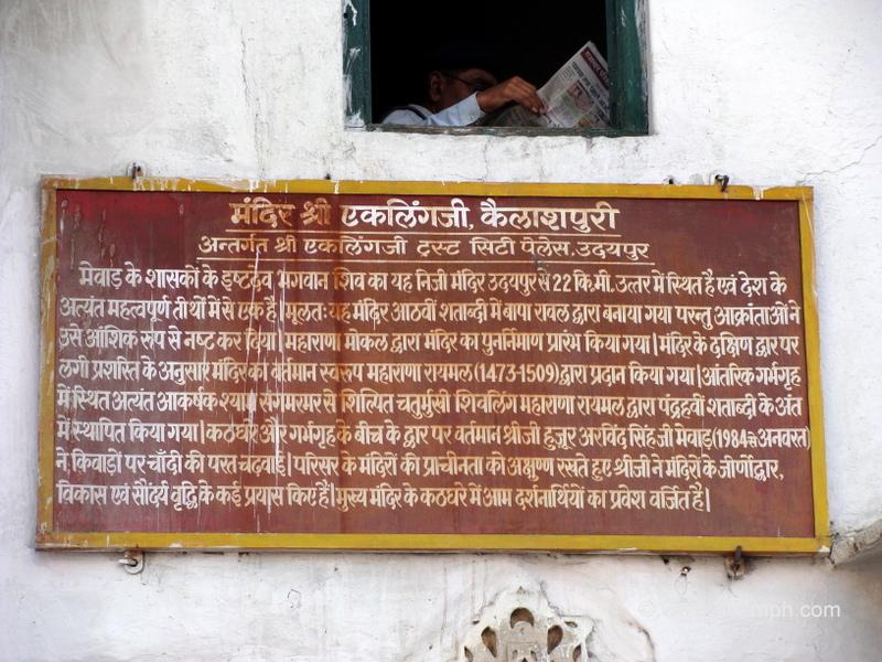 History of Shri Eklingji Lord Shiva Temple, Kailashpuri, Rajasthan