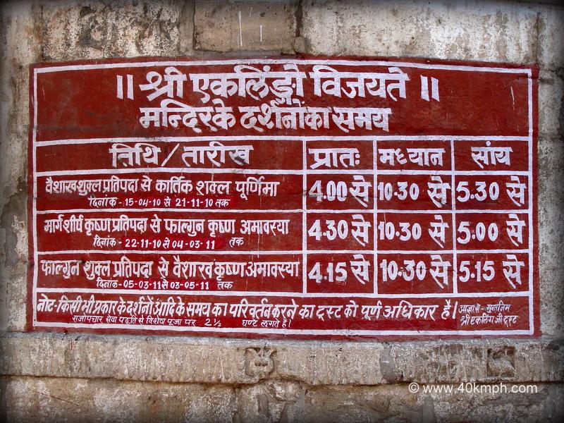 Shri Eklingji Lord Shiva Temple (Kailashpuri, Rajasthan) Visiting Time