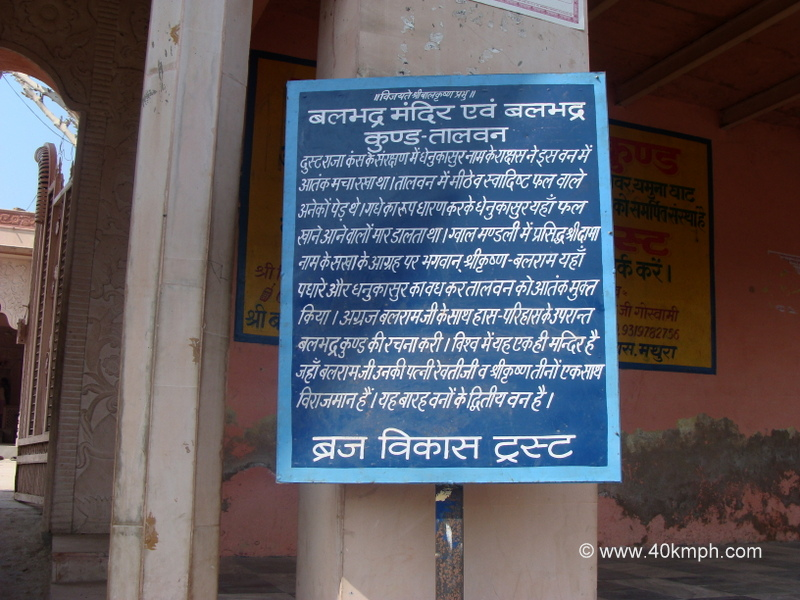 Balbhadra Mandir and Balbhadra Kund (Talvan, Uttar Pradesh) Historical Marker
