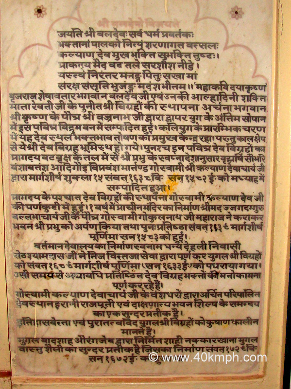 Baldev Temple (Baldev, Uttar Pradesh) Historical Marker