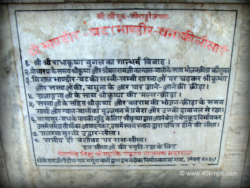 Bhandirvan (Uttar Pradesh) Historical Marker