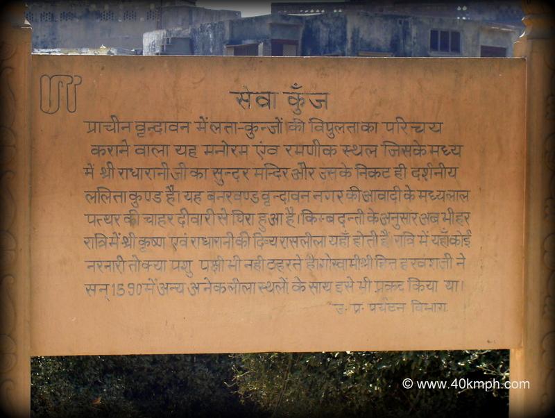 Seva Kunj (Vrindavan, Uttar Pradesh) Historical Marker