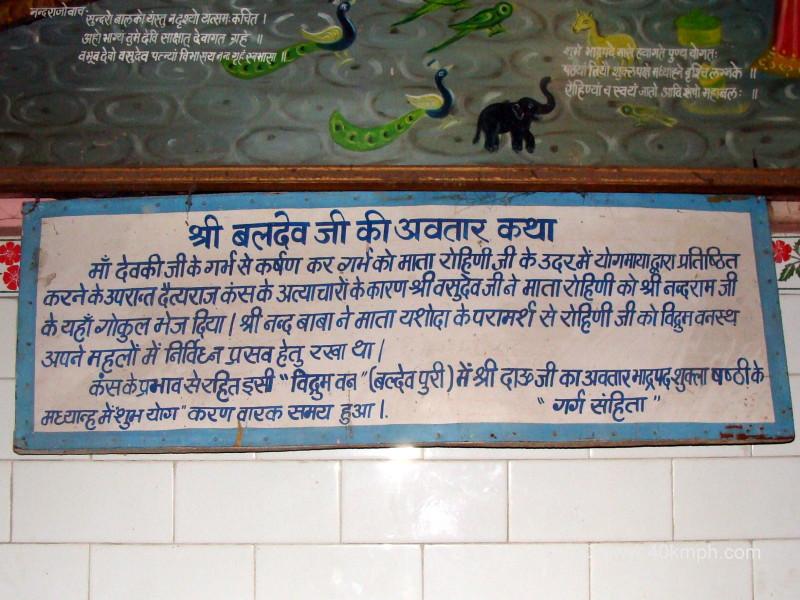 Shri Baldev ji ki Avtaar Katha, Baldev Temple, Baldev, Uttar Pradesh