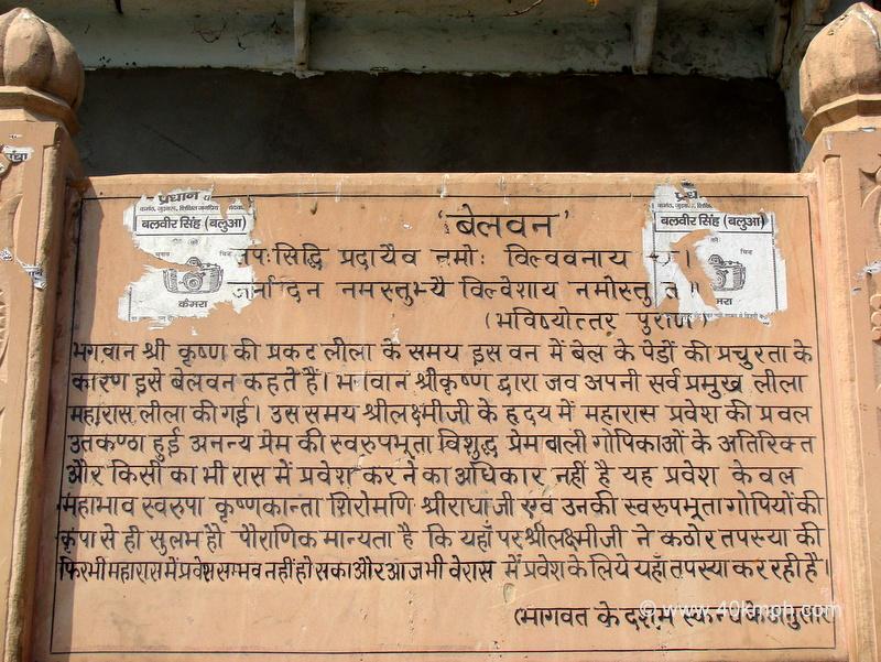 Sri Mahalakshmi Mandir (Belvan, Uttar Pradesh) Historical Marker