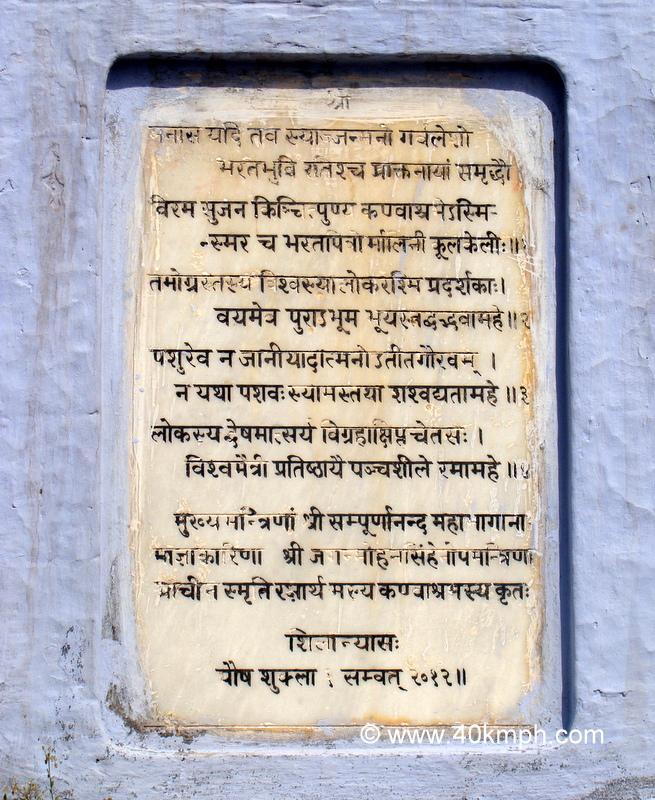 Sanskrit Inscriptions at Kanvashram, Kalalghati, Kotdwara, Uttarakhand