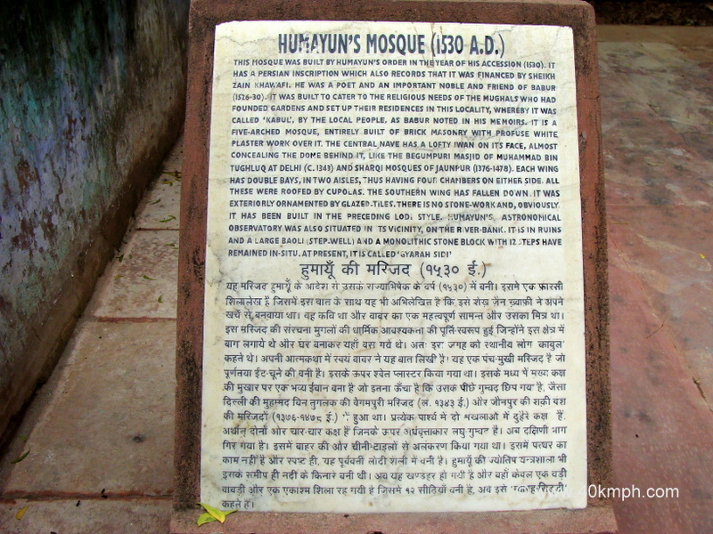 Humayun's Mosque (Agra, Uttar Pradesh) Historical Marker