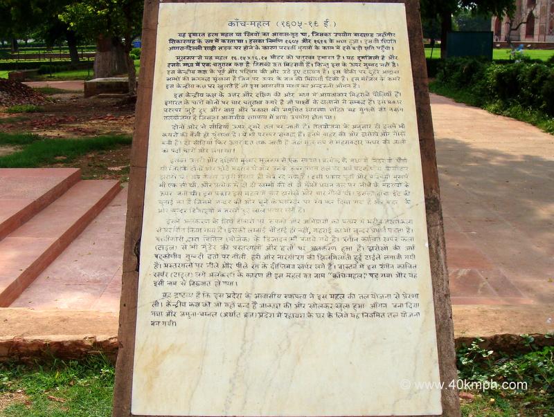 Kanch Mahal (Agra, Uttar Pradesh) Historical Marker