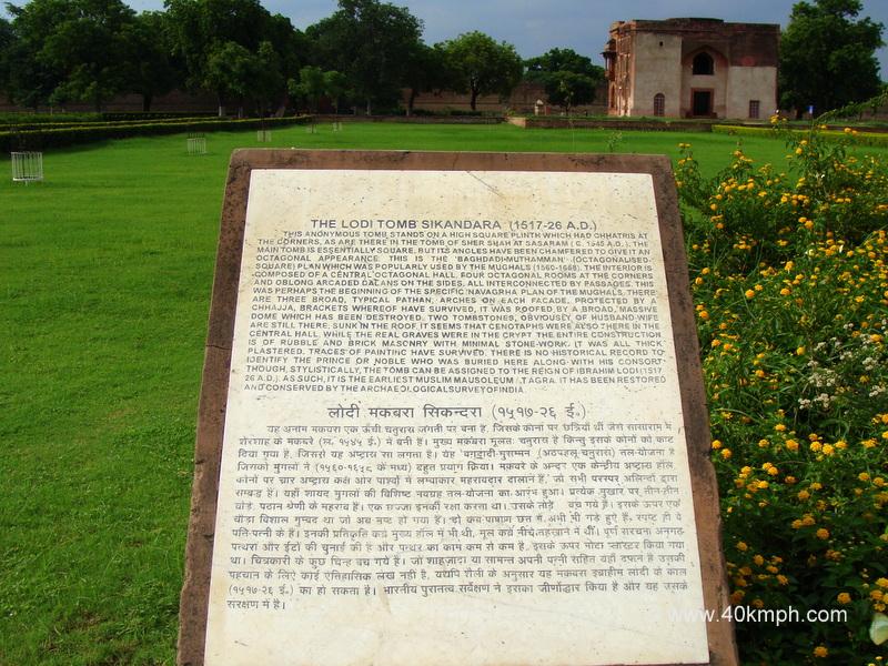 The Lodi Tomb (Agra, Uttar Pradesh) Historical Marker