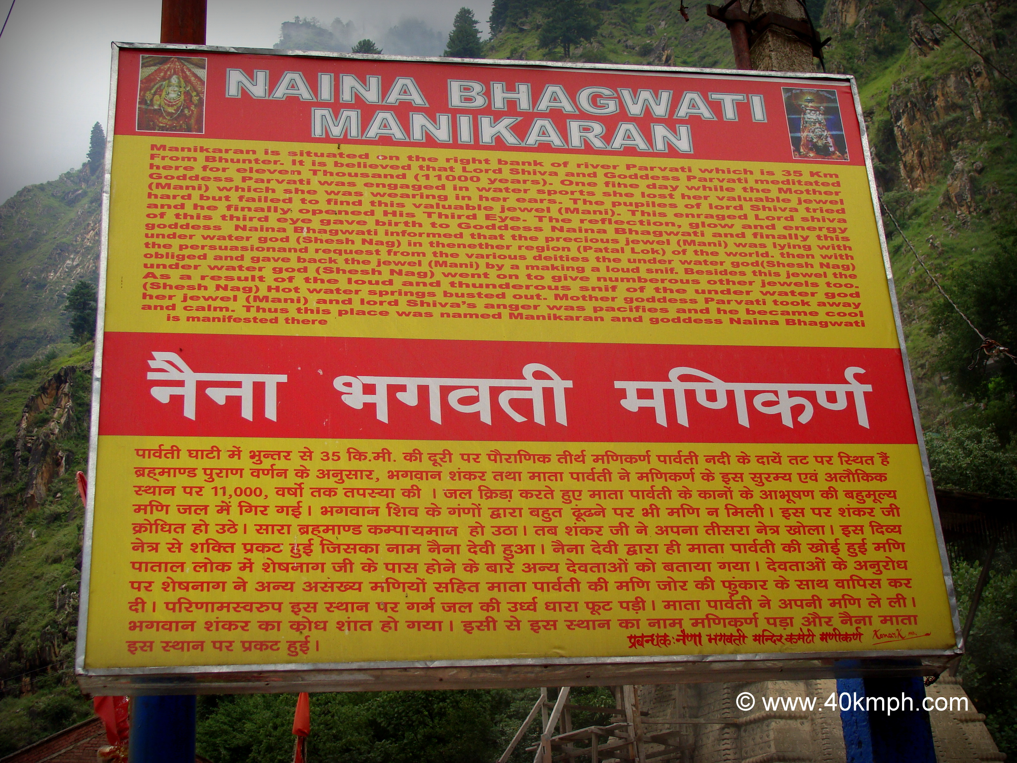 History of Naina Bhagwati Temple, Manikaran, Himachal Pradesh