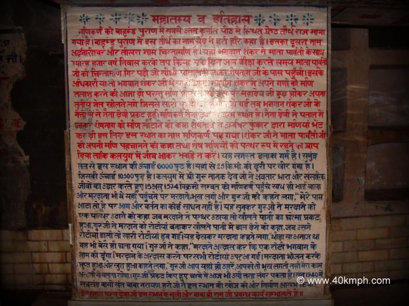 History of Teerathraj Shri Manikaran, Parvati Valley, Himachal Pradesh