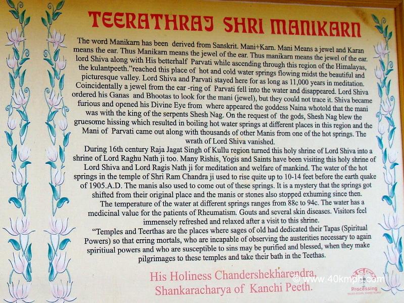 History of Teerathraj Shri Manikarn, Parvati Valley, Himachal Pradesh
