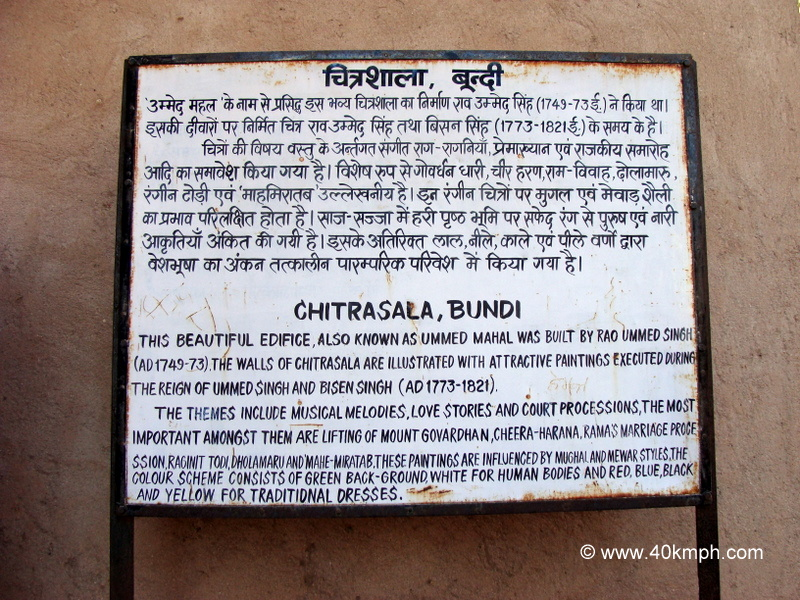 Chitrasala (Bundi, Rajasthan) Historical Marker
