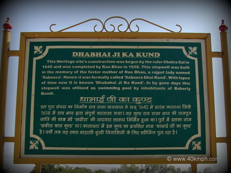 Dhabhai Ji Ka Kund (Lanka Gate Road, Bundi, Rajasthan) Historical Marker