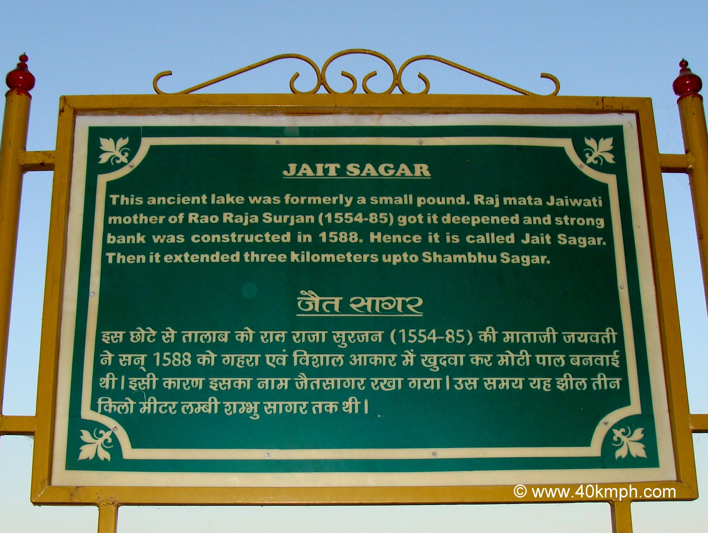 Jait Sagar (Bundi, Rajasthan) Historical Marker