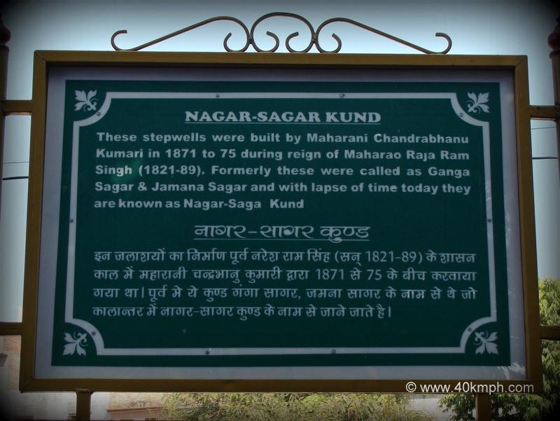 Nagar-Sagar Kund (Chaugaan, Bundi, Rajasthan) Historical Marker