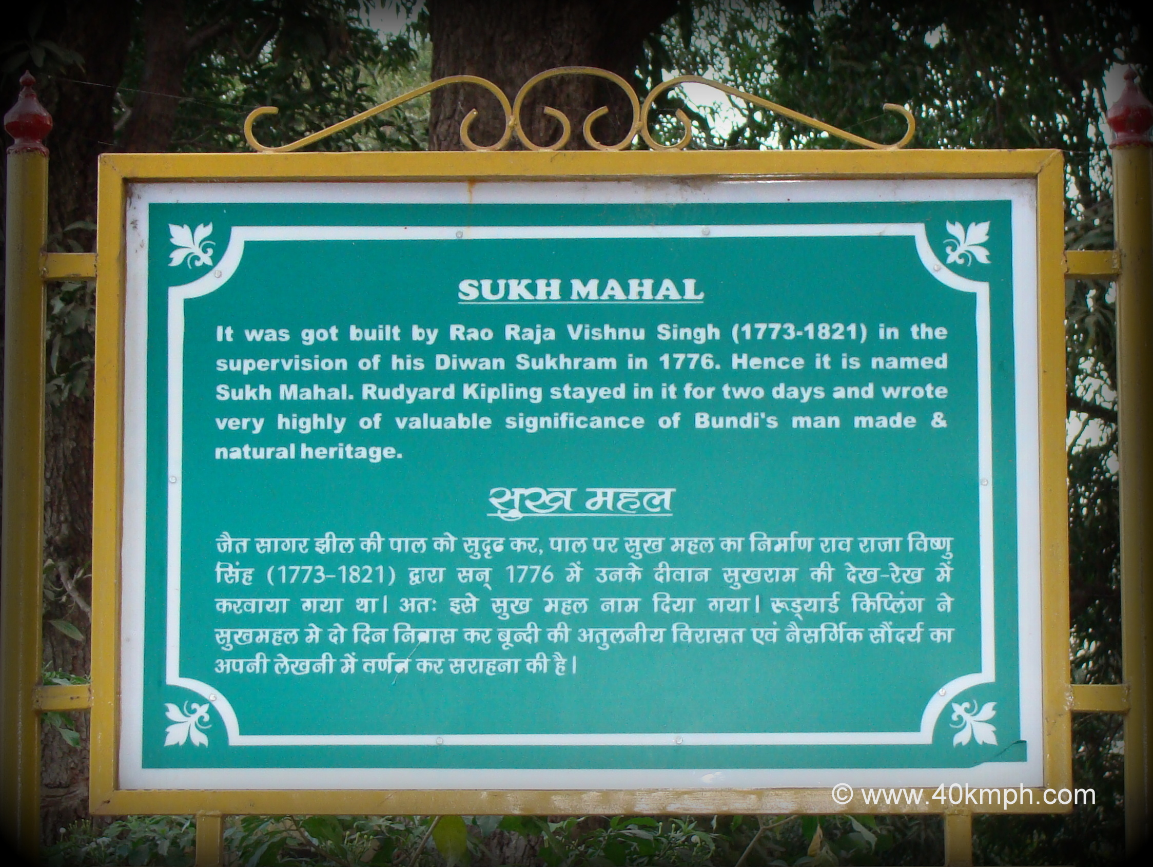 Sukh Mahal (Banks of Jait Sagar, Bundi, Rajasthan) Historical Marker