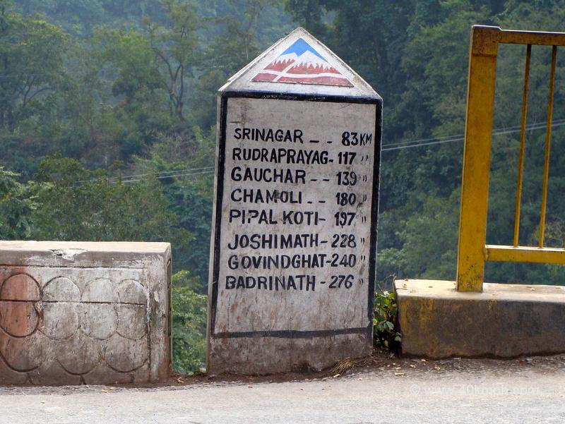 Distance of Various Towns from Gular, Uttarakhand