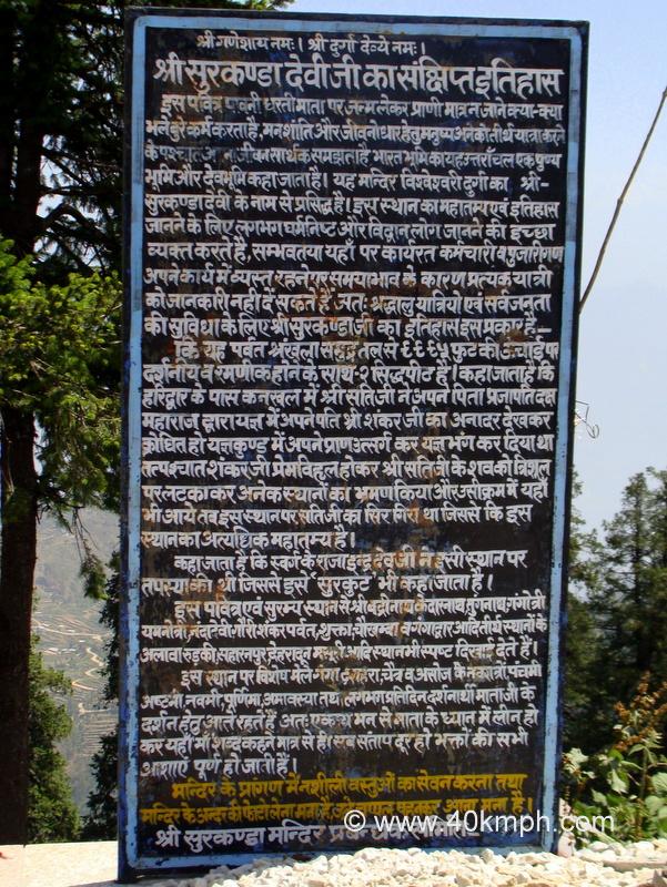 Brief History of Surkanda Devi Temple, Kaddukhal, Tehri Garhwal, Uttarakhand