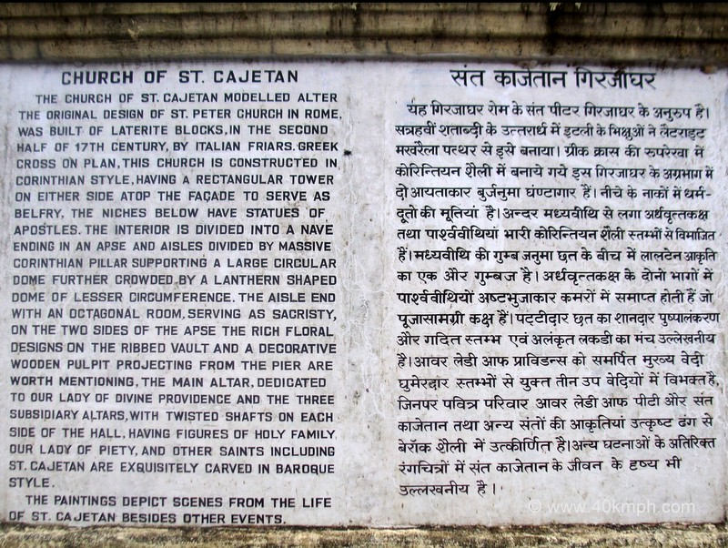 Church of St. Cajetan (Old Goa) Historical Marker