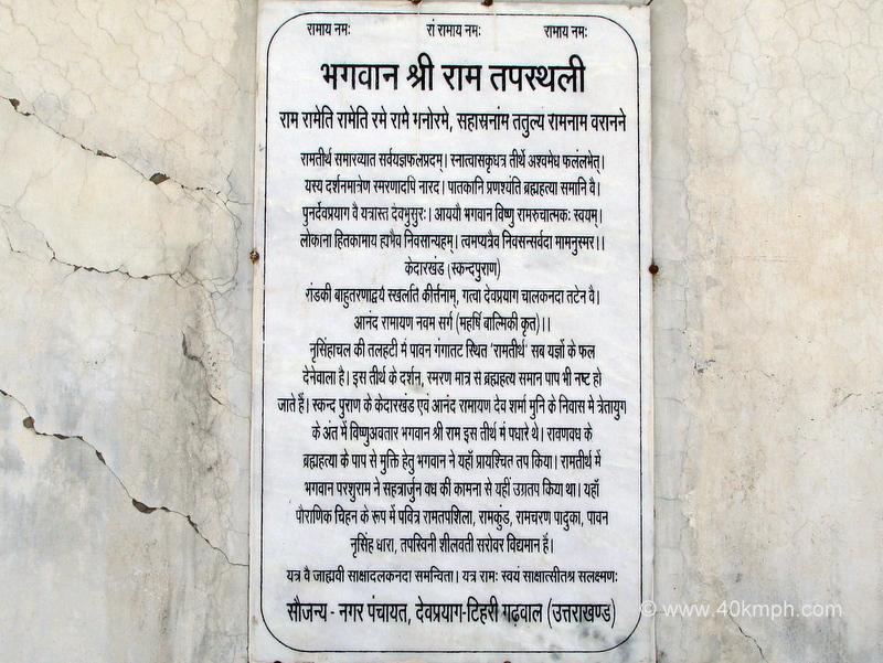 History of Ram Tirath, Devprayag, Uttarakhand
