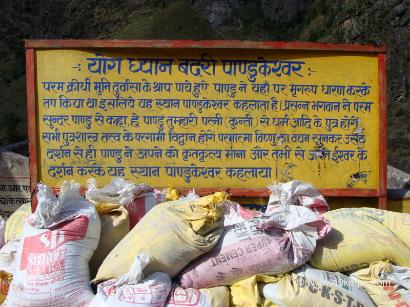 Yog Dhyan Badri (Pandukeshwar, Uttarakhand) Historical Marker