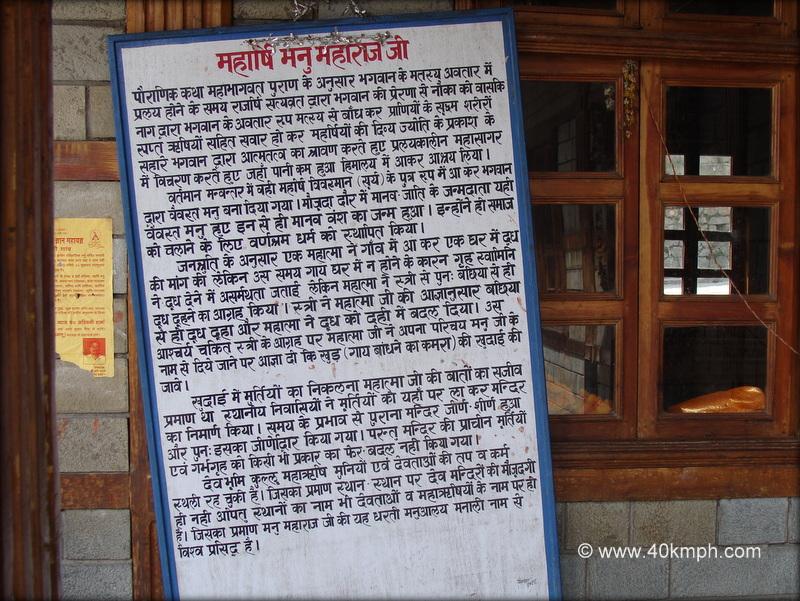 About Maharishi Manu Maharaj ji