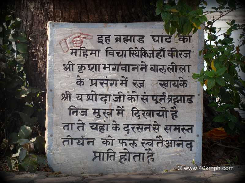 History of Brahmand Ghat in Mathura, Uttar Pradesh