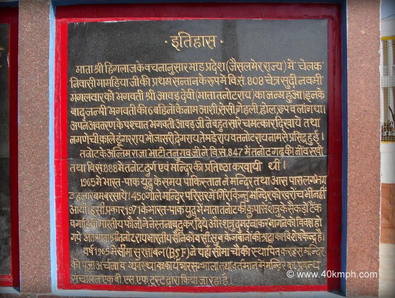 History of Mata Shree Tanot Rai Mandir, Tanot, Jaisalmer, Rajasthan