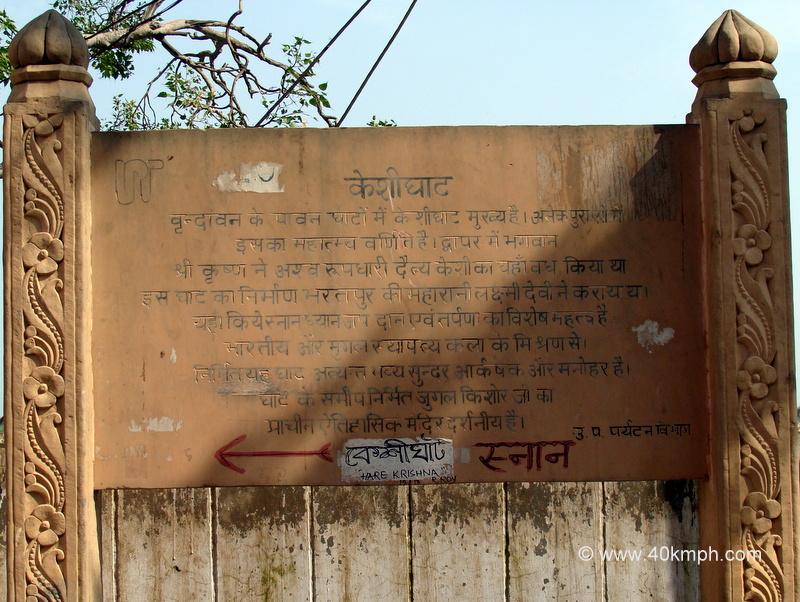 History of Keshi Ghat, Vrindavan, Uttar Pradesh