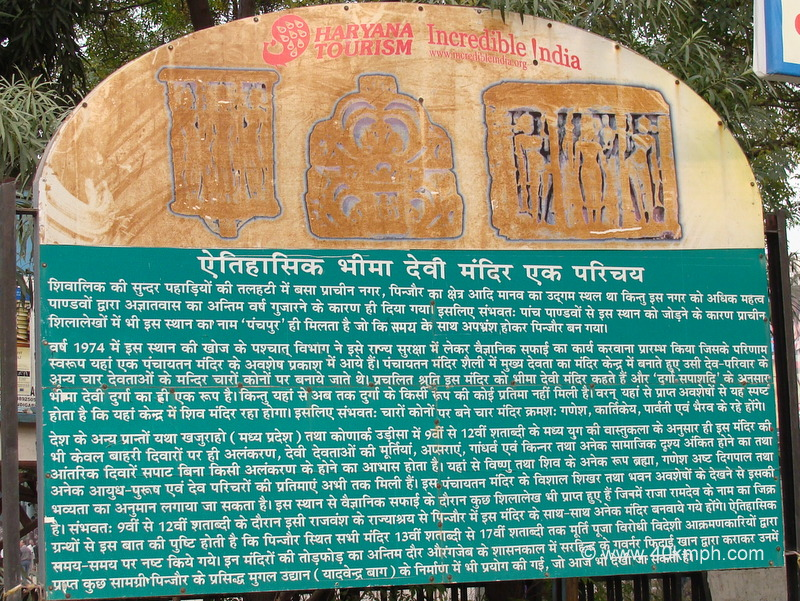 Historical Bhima Devi Temple An Introduction