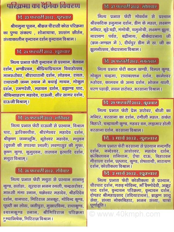 Details of Braj Chaurasi Kos Yatra