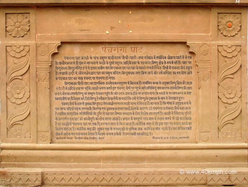 History of Panchganga Ghat, Varanasi, Uttar Pradesh