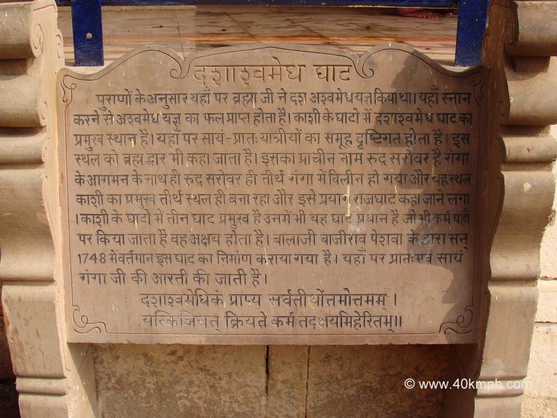 Itihas of Dashashwamedh Ghat, Varanasi, Uttar Pradesh