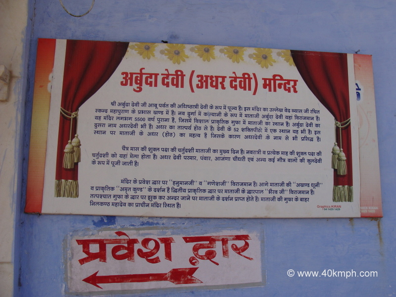 History of Arbuda Devi (Adhar Devi) Temple, Mount Abu, Rajasthan