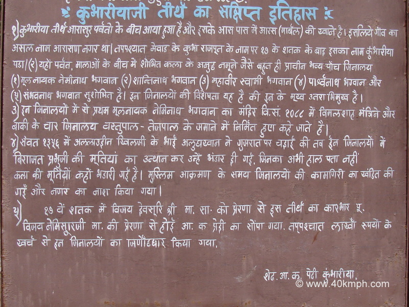 History of Kumbharia Jain Temples, Ambaji, Gujarat