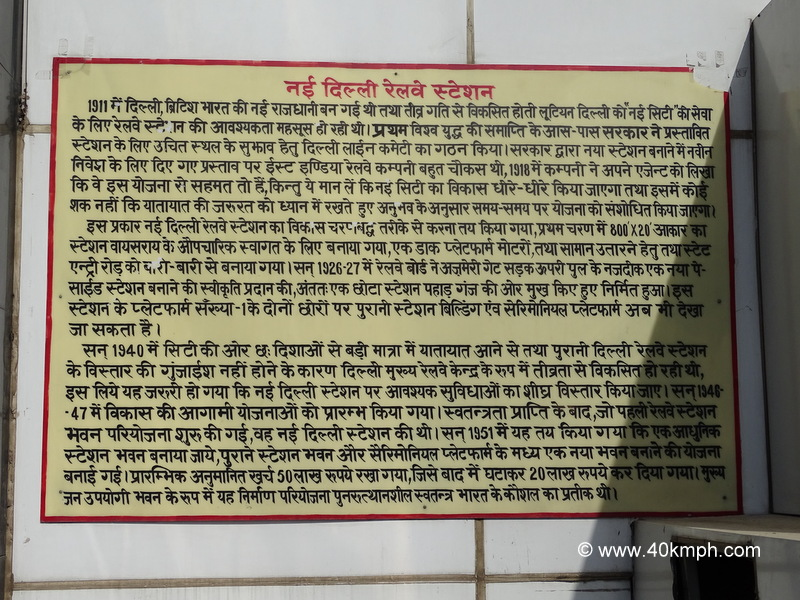 About New Delhi Railway Station