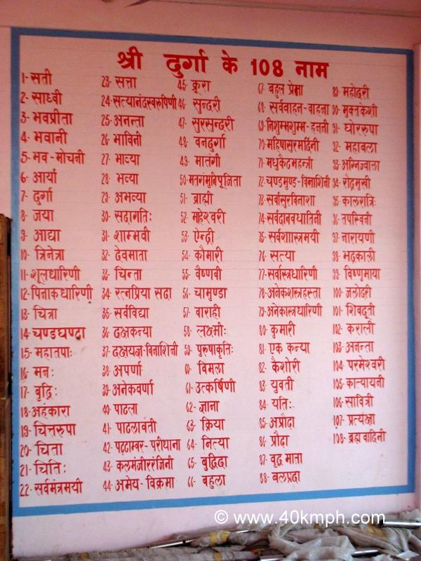 Sri Durga Devi 108 Names