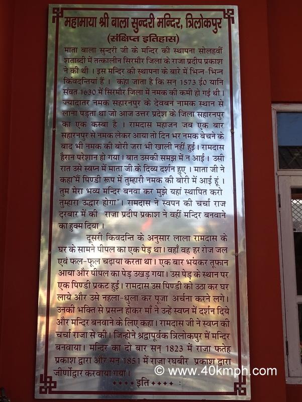 History of Mata Bala Sundari Temple (Trilokpur, Himachal Pradesh)