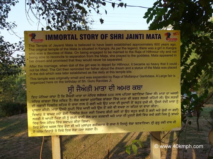 Immortal Story of Shri Jainti Mata (Mohali, Punjab)