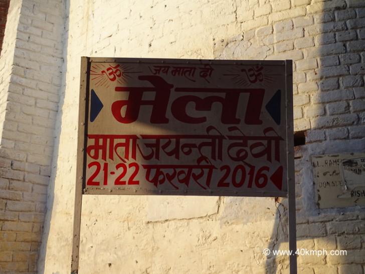 Shri Jainti Devi Fair in 2016