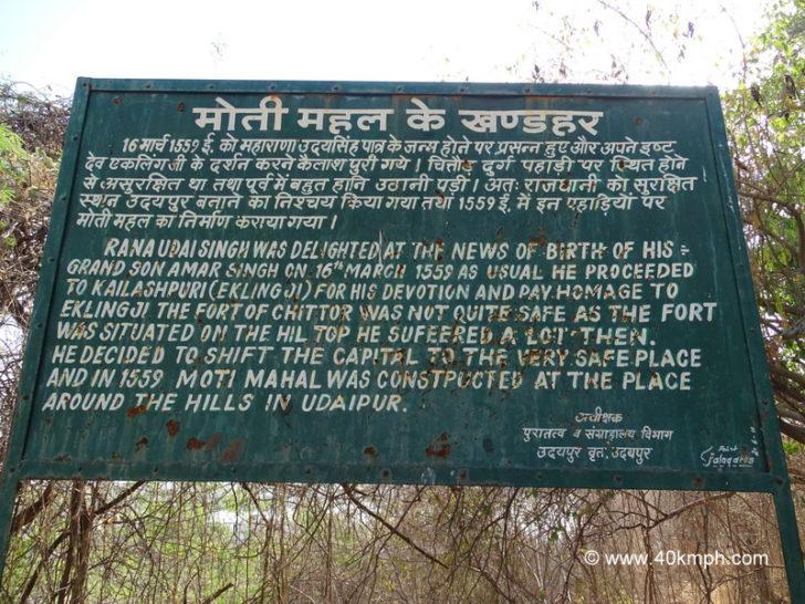 History of Ruins of Moti Mahal (Udaipur, Rajasthan)