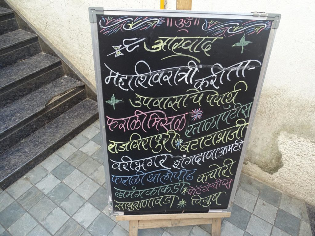 MahaShivratri Fasting Menu at Aaswad Restaurant