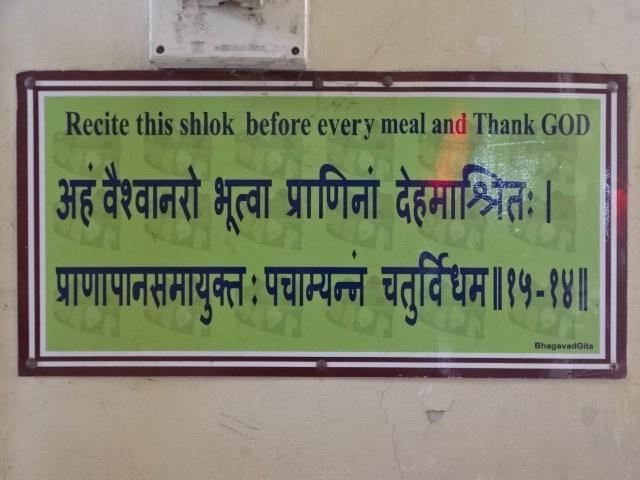 Shlok to Recite before Meal at A. Rama Nayak�s Udipi Shri Krishna Boarding, Matunga, Mumbai, Maharashtra
