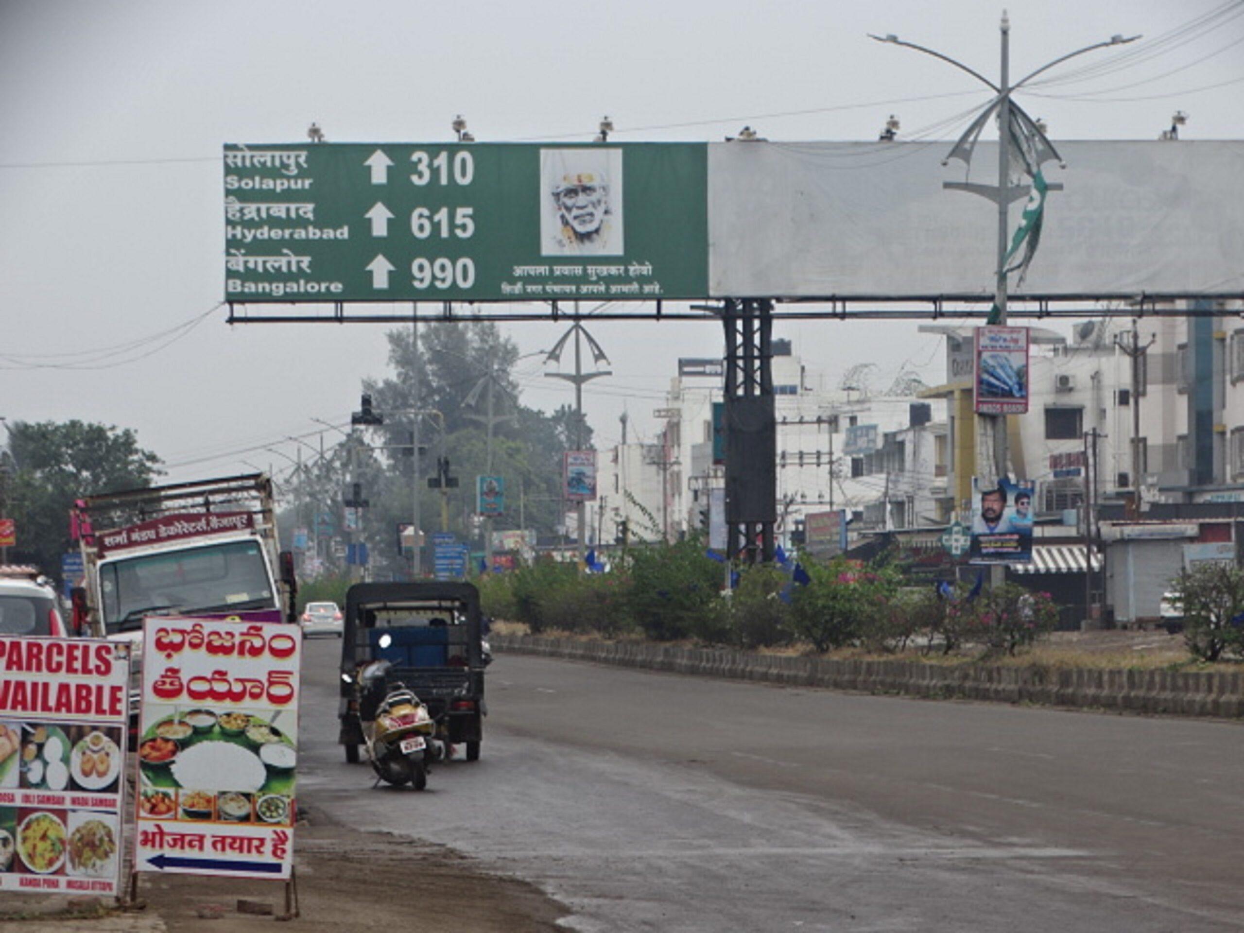 Shirdi (Maharashtra) to various Cities Distance