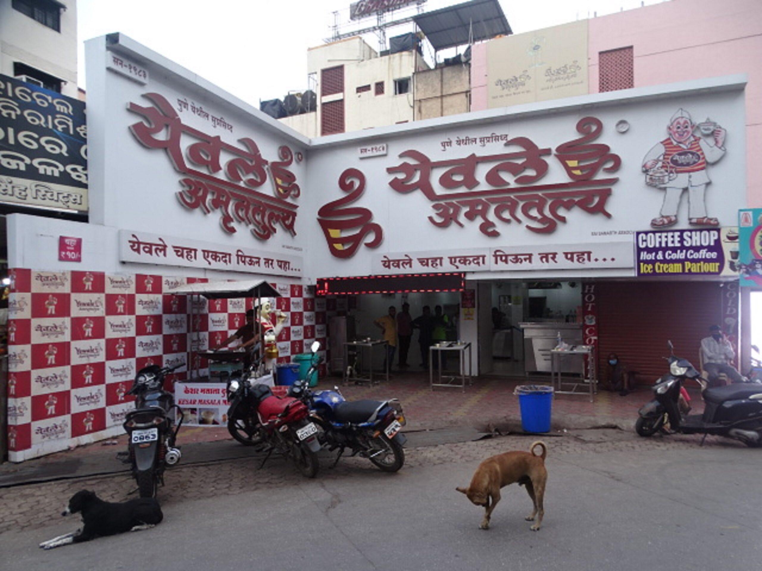 Yewale Amruttulya, Shirdi, Maharashtra