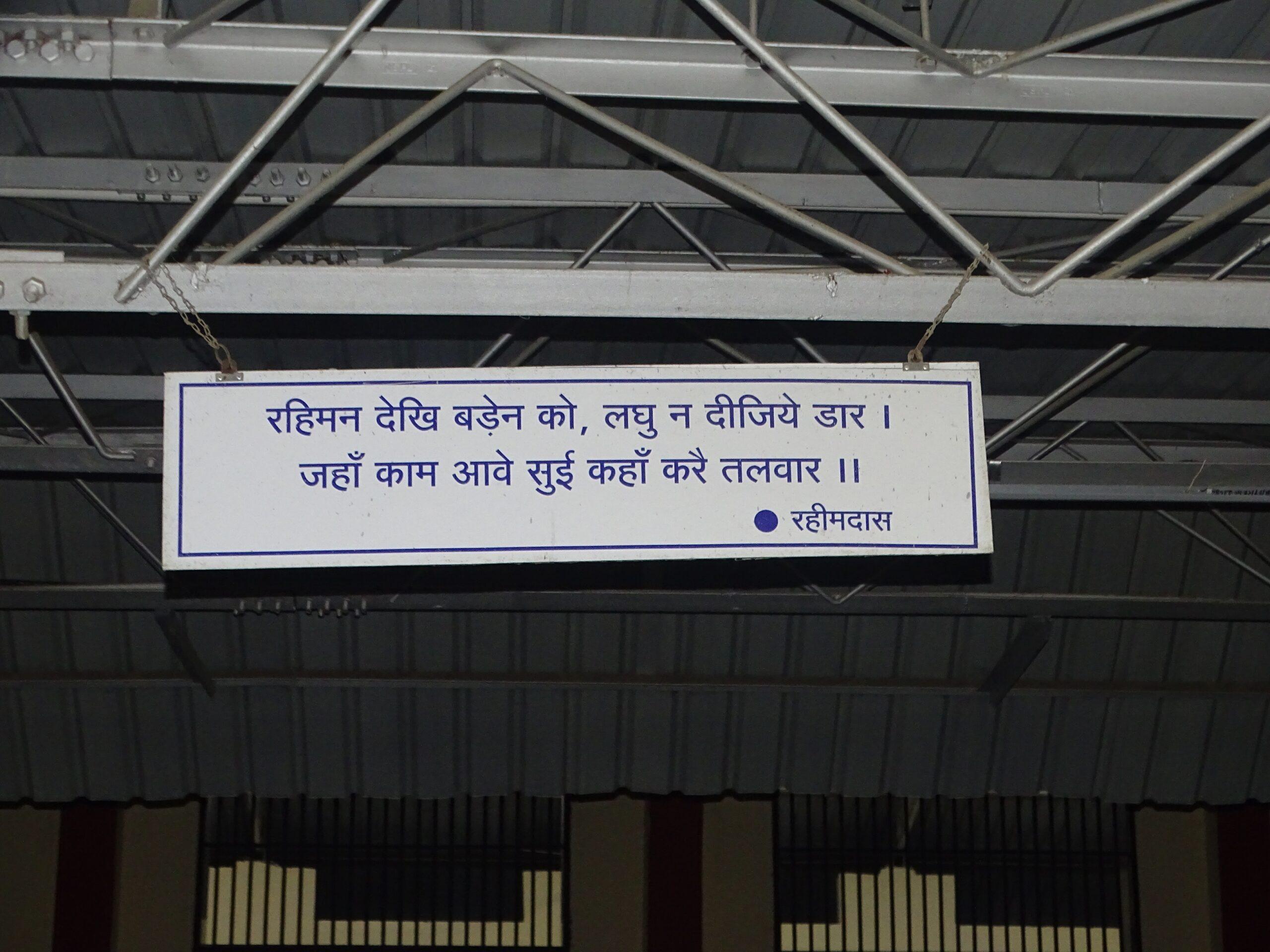 Rahim Das ke Dohe (Latur railway station, Maharashtra)