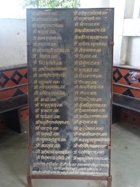 Shaniashtottara Shatanamavali (Sanskrit) at Shri Shaneshwar Devasthan Shanishingnapur, Maharashtra, India